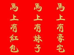 PPT教程(130):制作喜庆的烫金字体