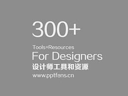 福利贴!300+值得收藏的设计师资源站