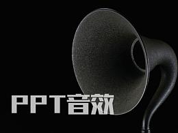 如何利用音效为 PPT 增彩  PPT音效设计教学