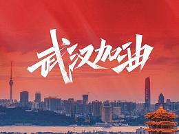 新冠肺炎防护指南PPT免费下载!『武汉,加油』的新冠肺炎防护指南PPT