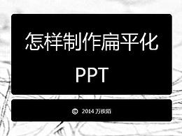 PPT扁平化ICON设计教程
