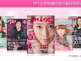 PPT教程:PPT三步快速打造日系时尚杂志封面