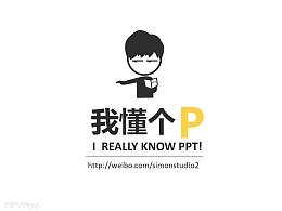 PPT图片如何选择与排版——我懂个P系列教程第一季