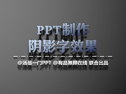 PPT教程(37):如何为你的字体制造特效阴影?