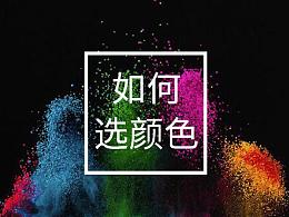 人人PPT设计小技巧02:PPT选什么颜色看起来会更加舒服?