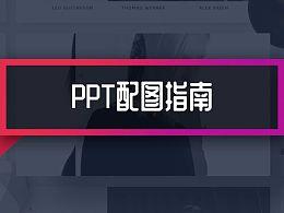 PPT配图怎么做?分享4个方法