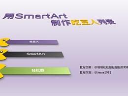 PPT教程(138)用SmartArt制作吃豆人列表
