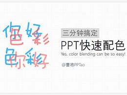 PPT教程(142)给你的PPT加一个搜索框
