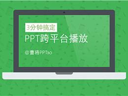 PPT教程(149):三分钟搞定PPT跨平台播放