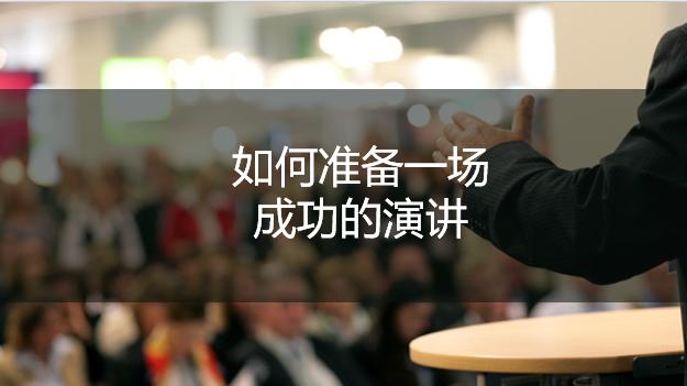 演讲PPT制作:如何准备一场成功的演讲