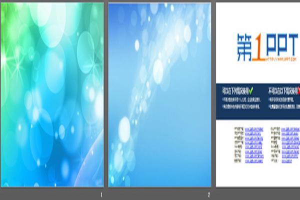 两张蓝色背景光晕PPT背景图片
