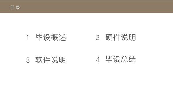 PPT目录页导航的几种常用方法-5