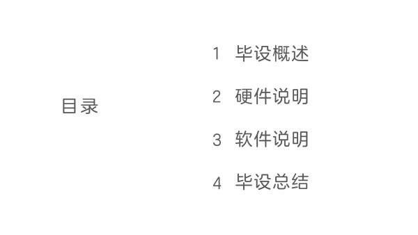 PPT目录页导航的几种常用方法-3