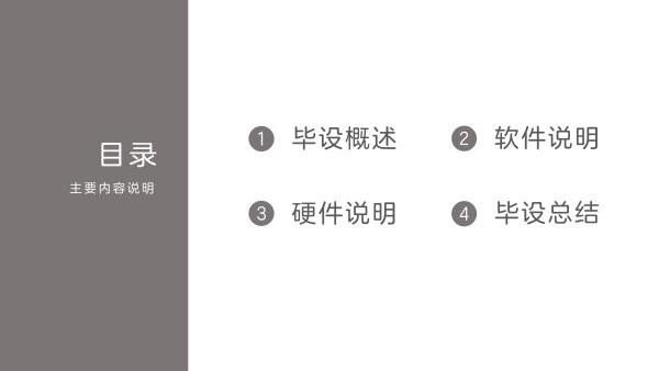 PPT目录页导航的几种常用方法-8