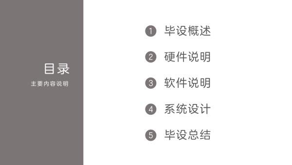 PPT目录页导航的几种常用方法-7