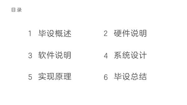 PPT目录页导航的几种常用方法-4