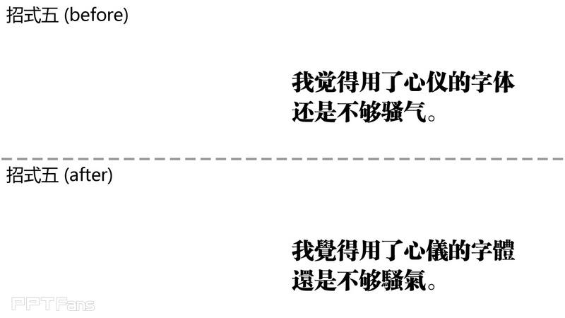 九招足以搞定PPT排版-5