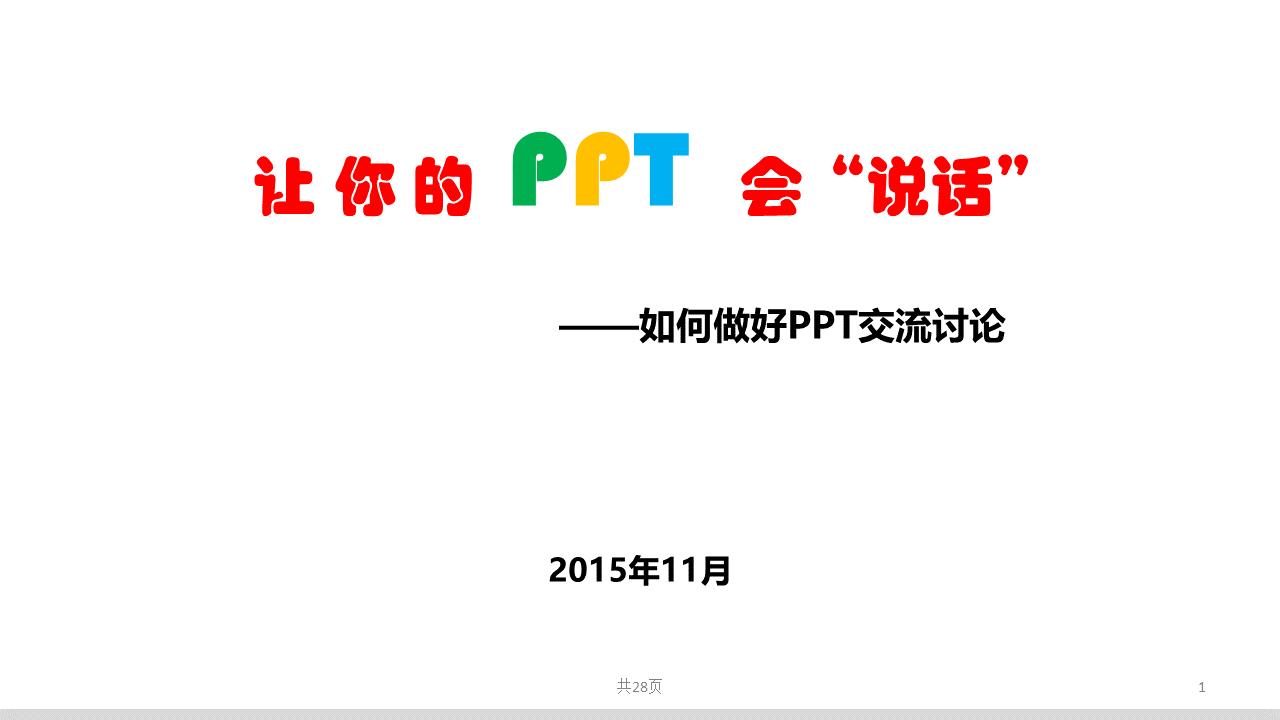 一起来美化PPT培训课件-2