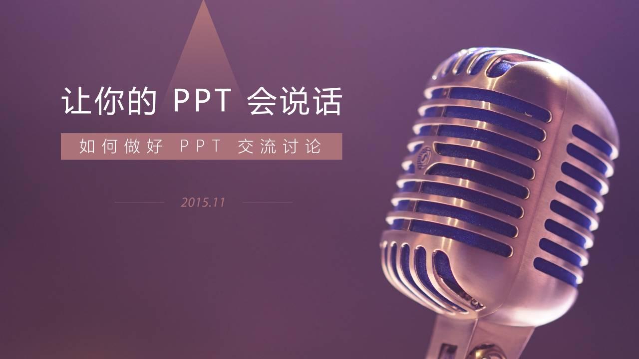 一起来美化PPT培训课件-4