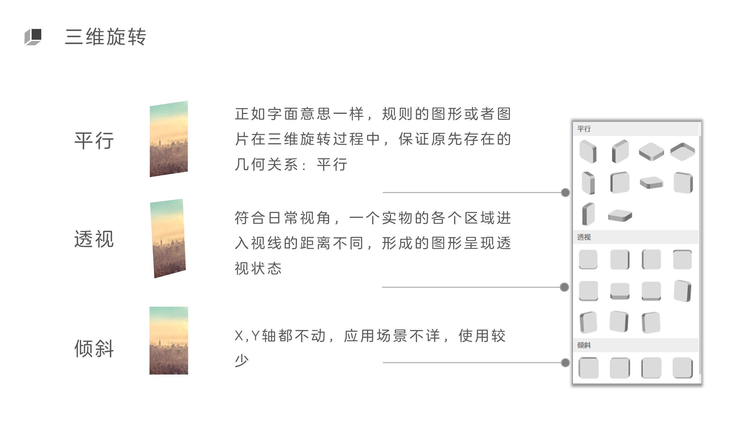 幻灯片中的立体感-6