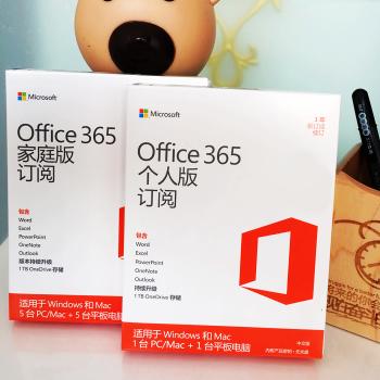 获取office365个人版密钥-3