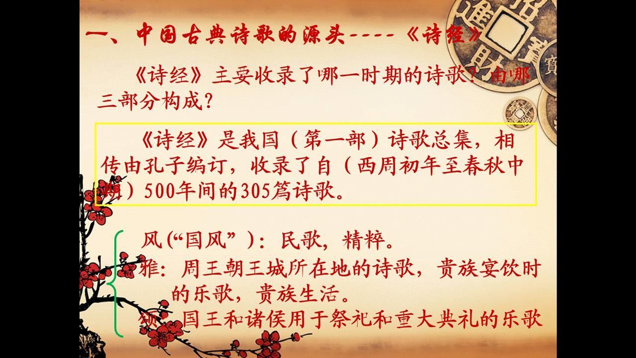 如何打造风格鲜明的中国风PPT?-15