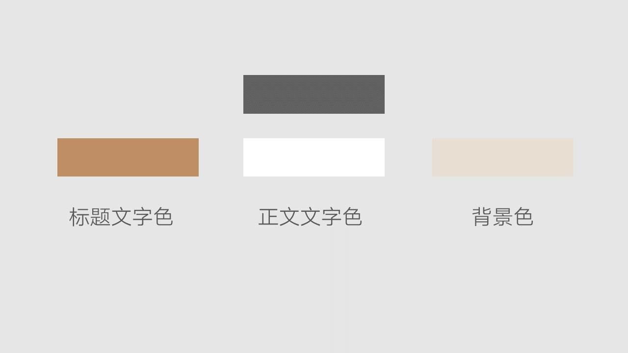 如何打造风格鲜明的中国风PPT?-17