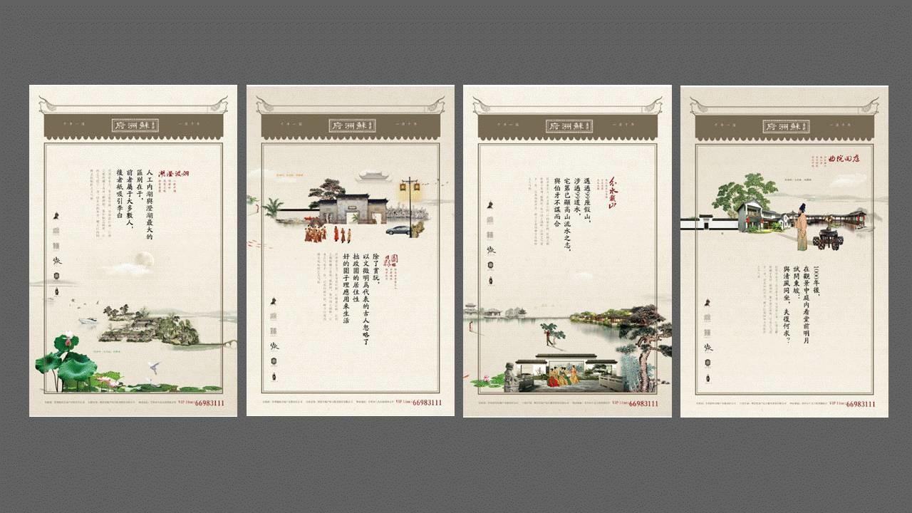 如何打造风格鲜明的中国风PPT?-2