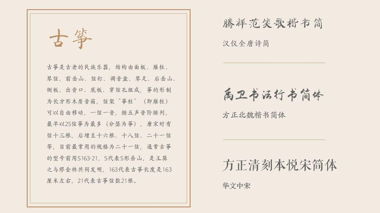 如何打造风格鲜明的中国风PPT?-19