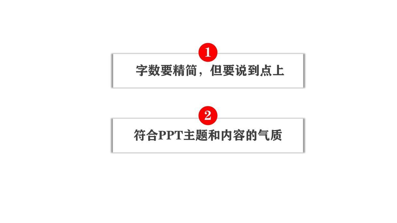 PPT的字数和字体如何才算适度-2