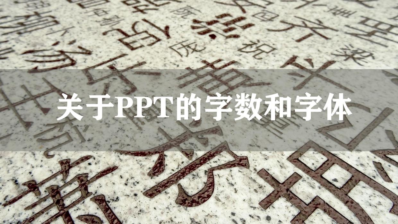 PPT的字数和字体如何才算适度-1