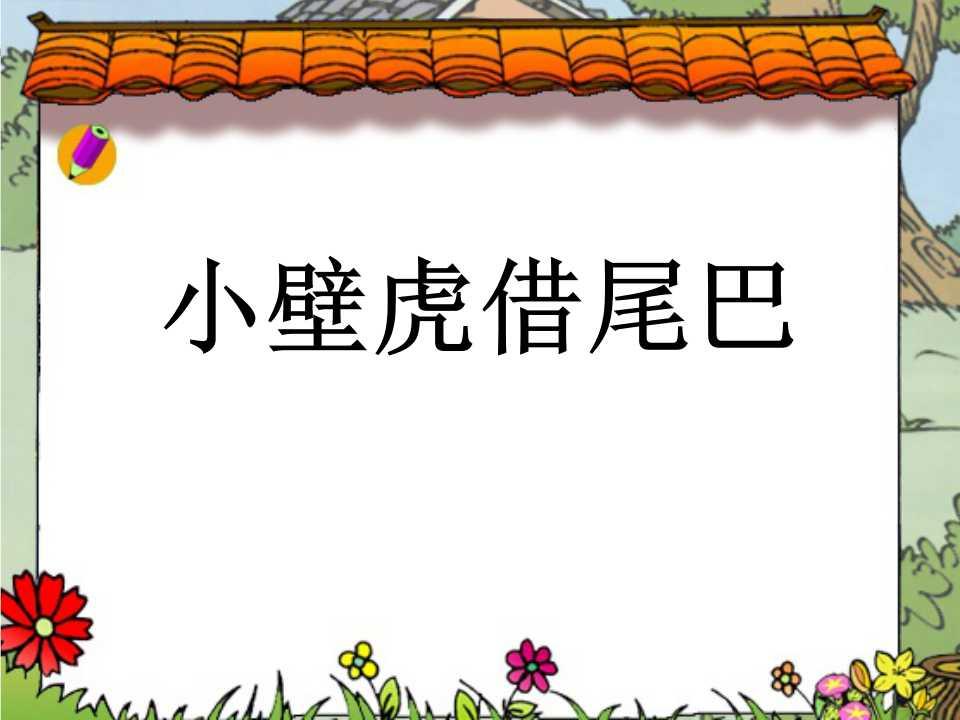《小壁虎借尾巴》PPT课件6