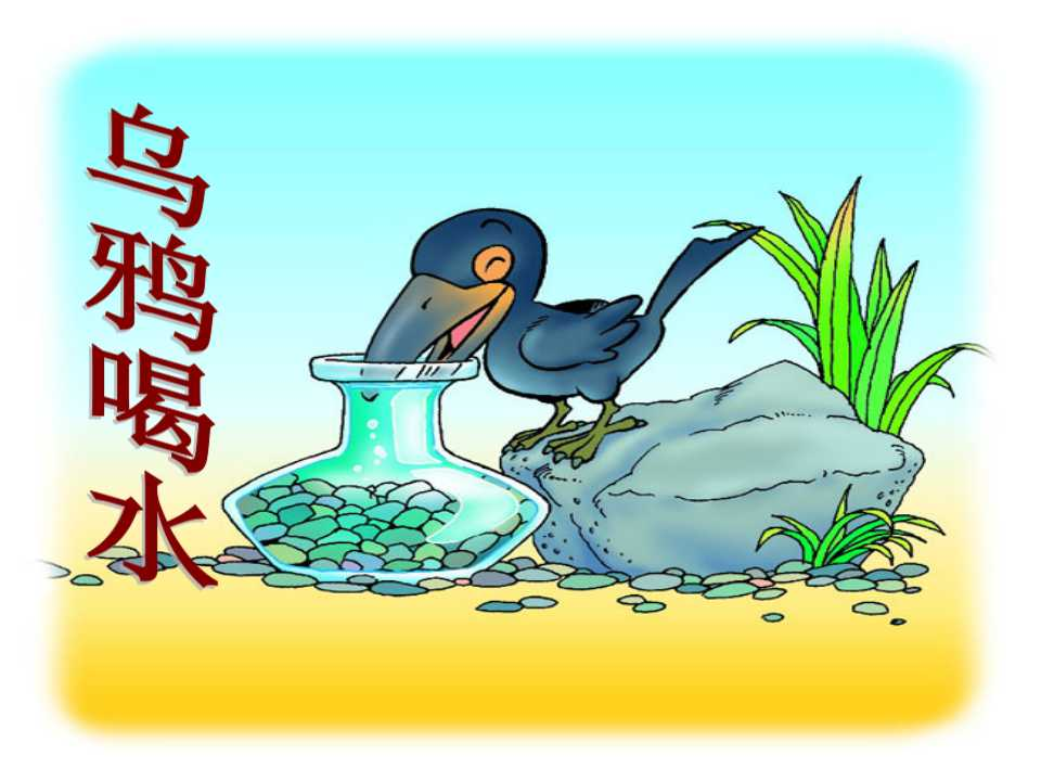 《乌鸦喝水》PPT课件8