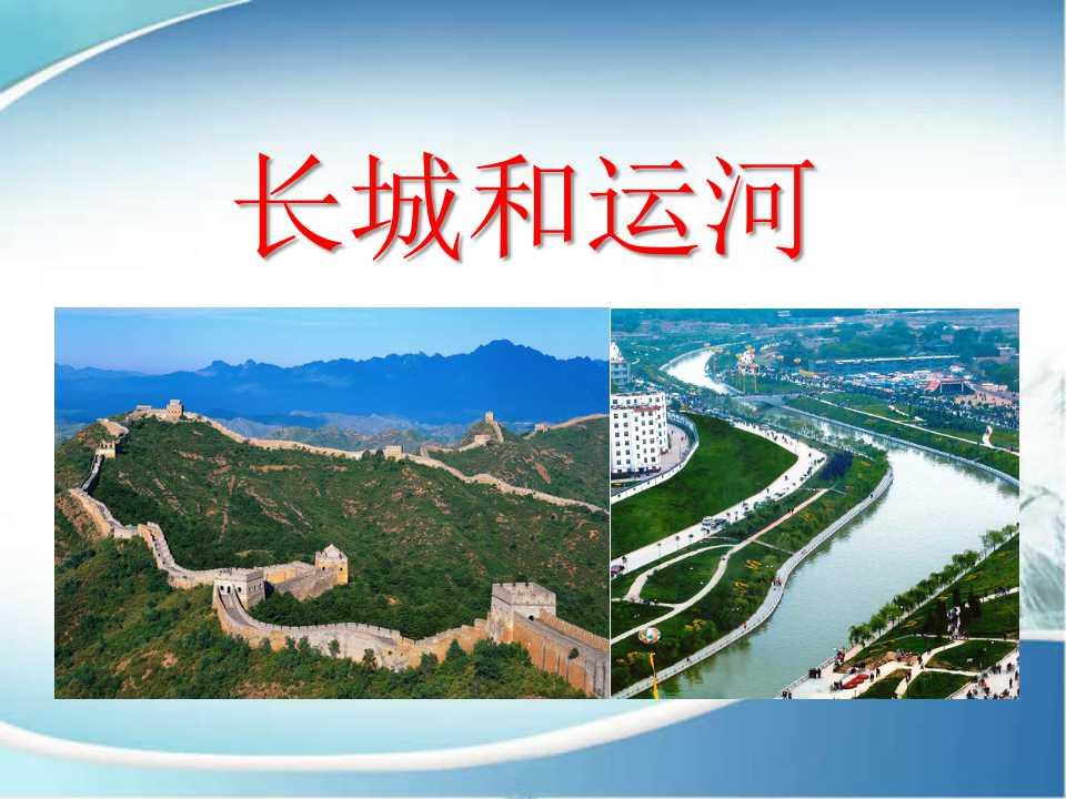 《长城和运河》PPT课件8
