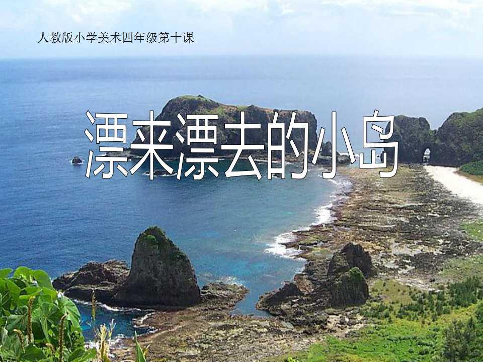 《漂来漂去的小岛》PPT课件2
