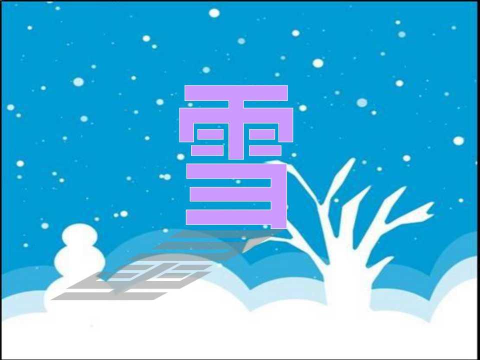 《雪》PPT课件