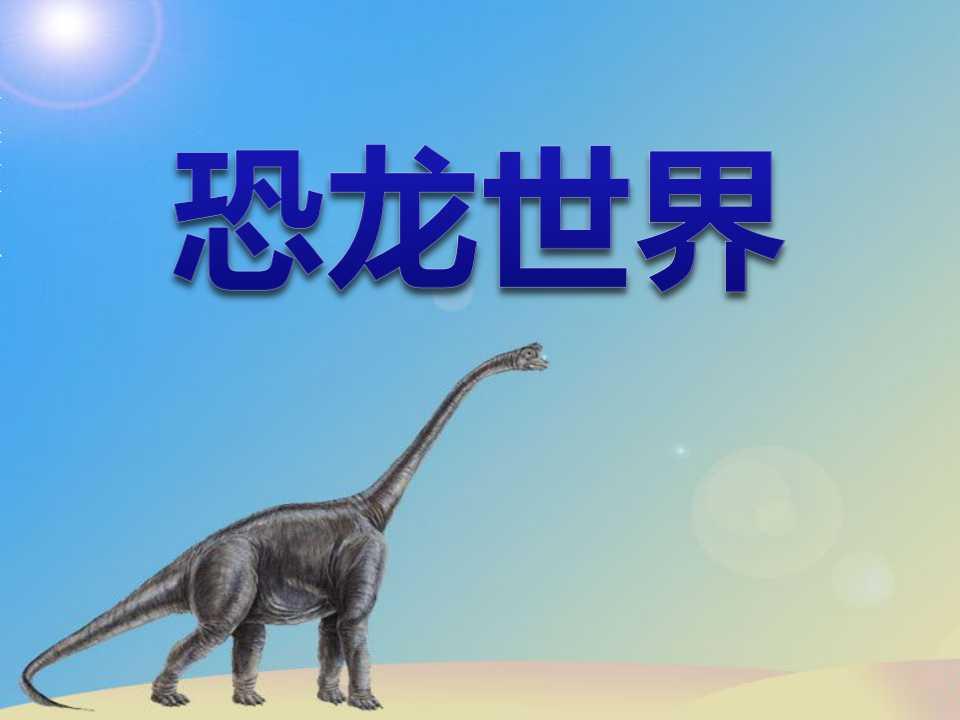《恐龙世界》PPT课件