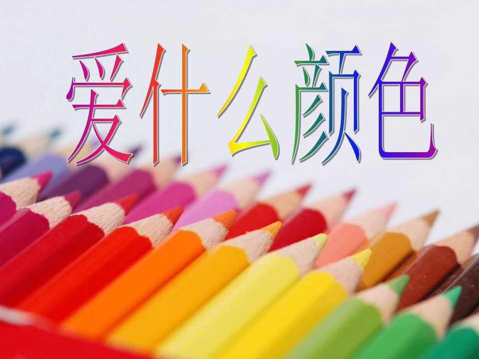 《爱什么颜色》PPT课件2