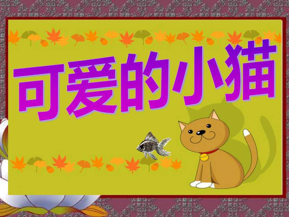 《可爱的小猫》加与减PPT课件3