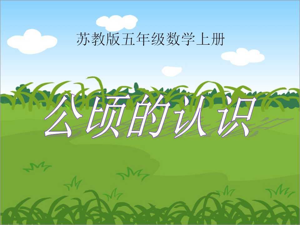 《公顷的认识》公顷和平方千米PPT课件
