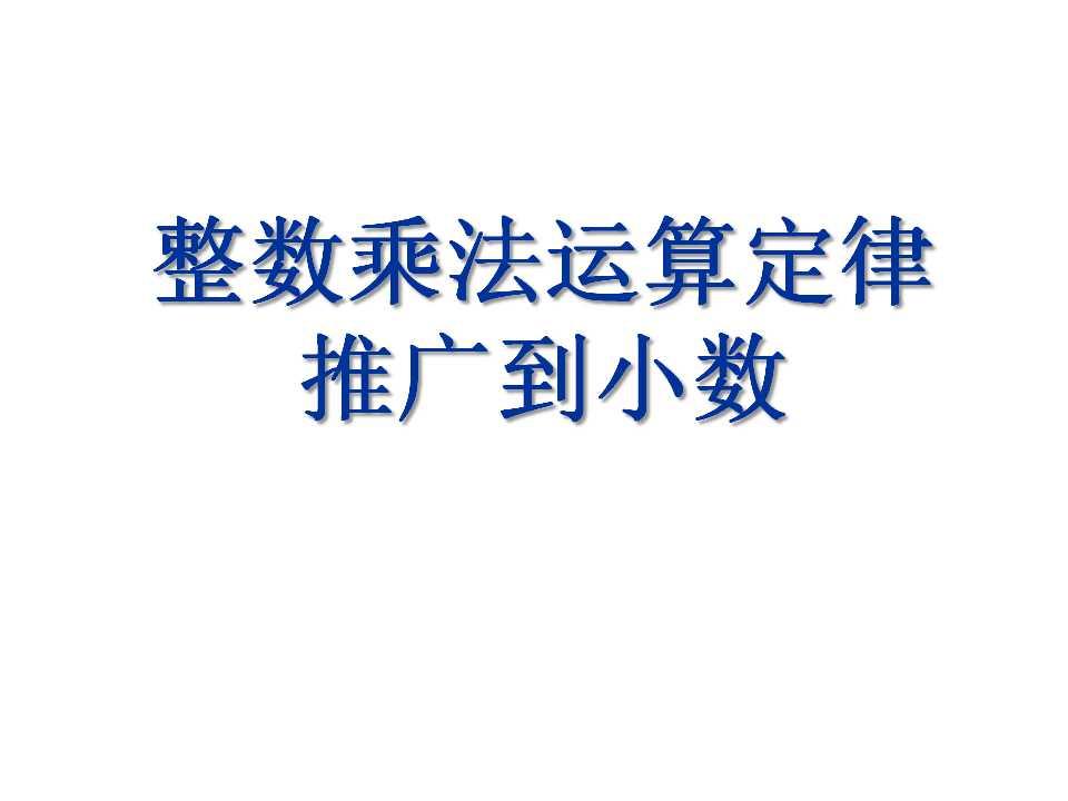 《整数乘法运算律推广到小数》小数乘法和除法PPT课件2