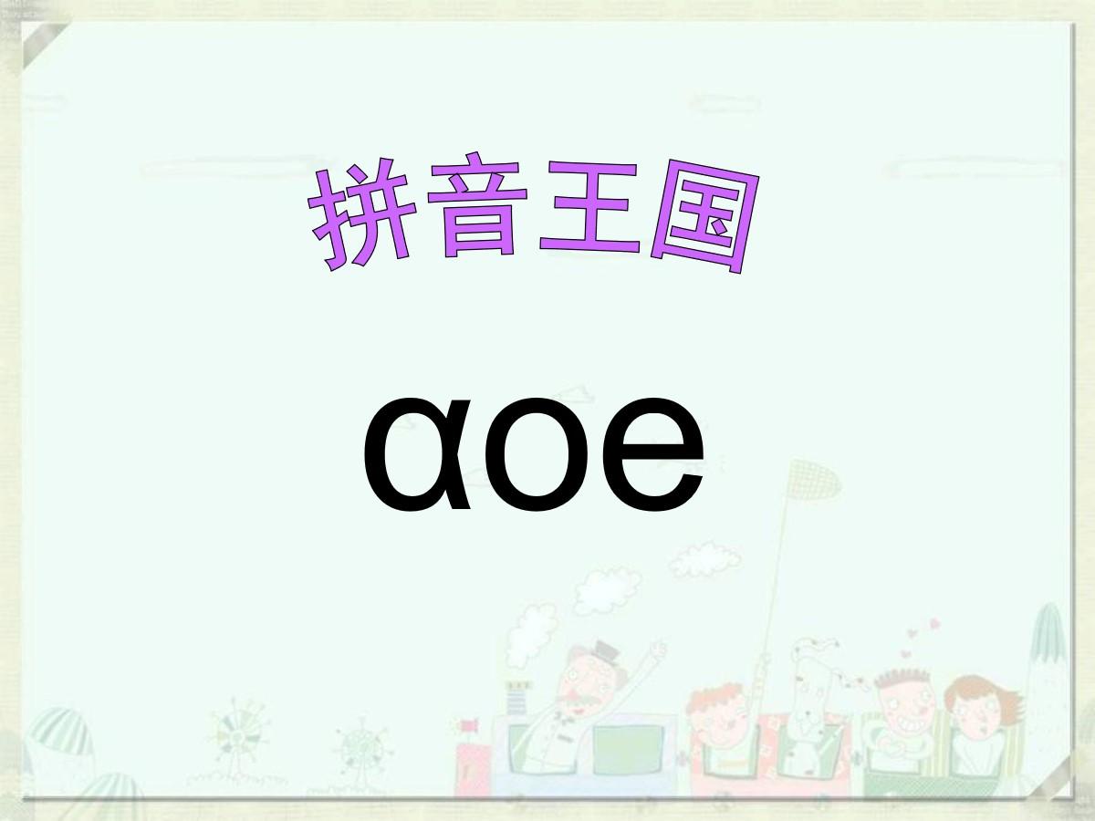 《aoe》PPT课件2