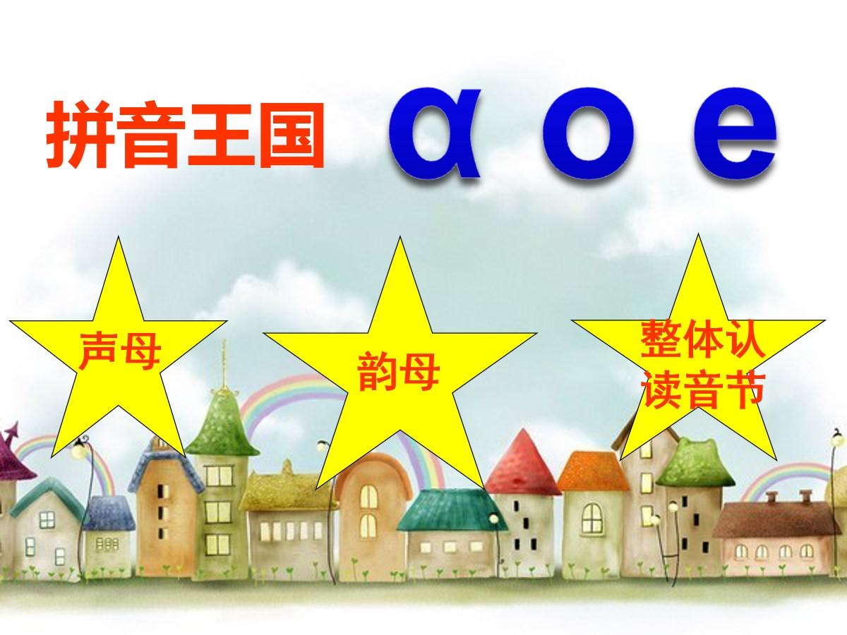 《aoe》PPT课件4