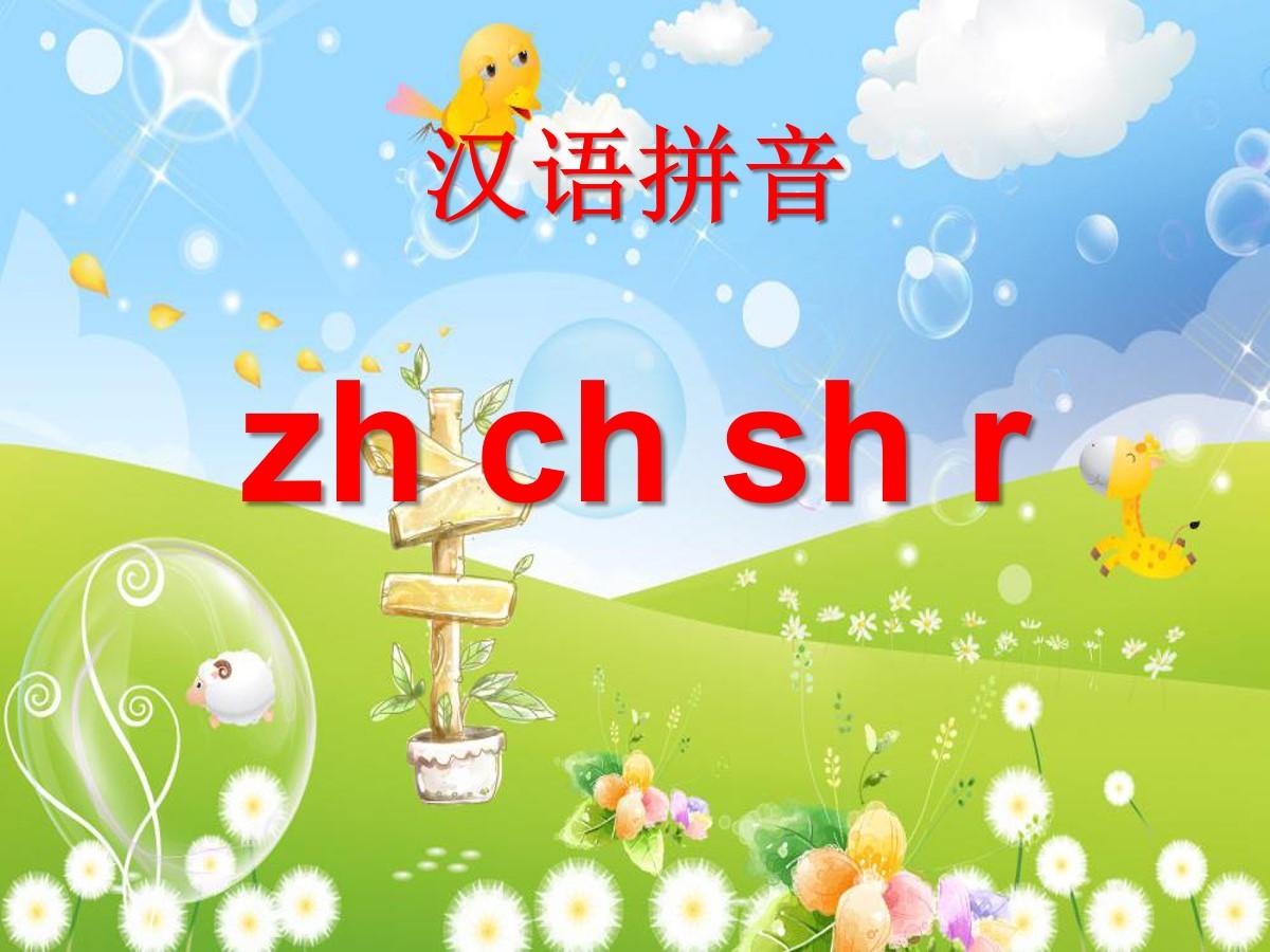 《zhchshr》PPT课件2