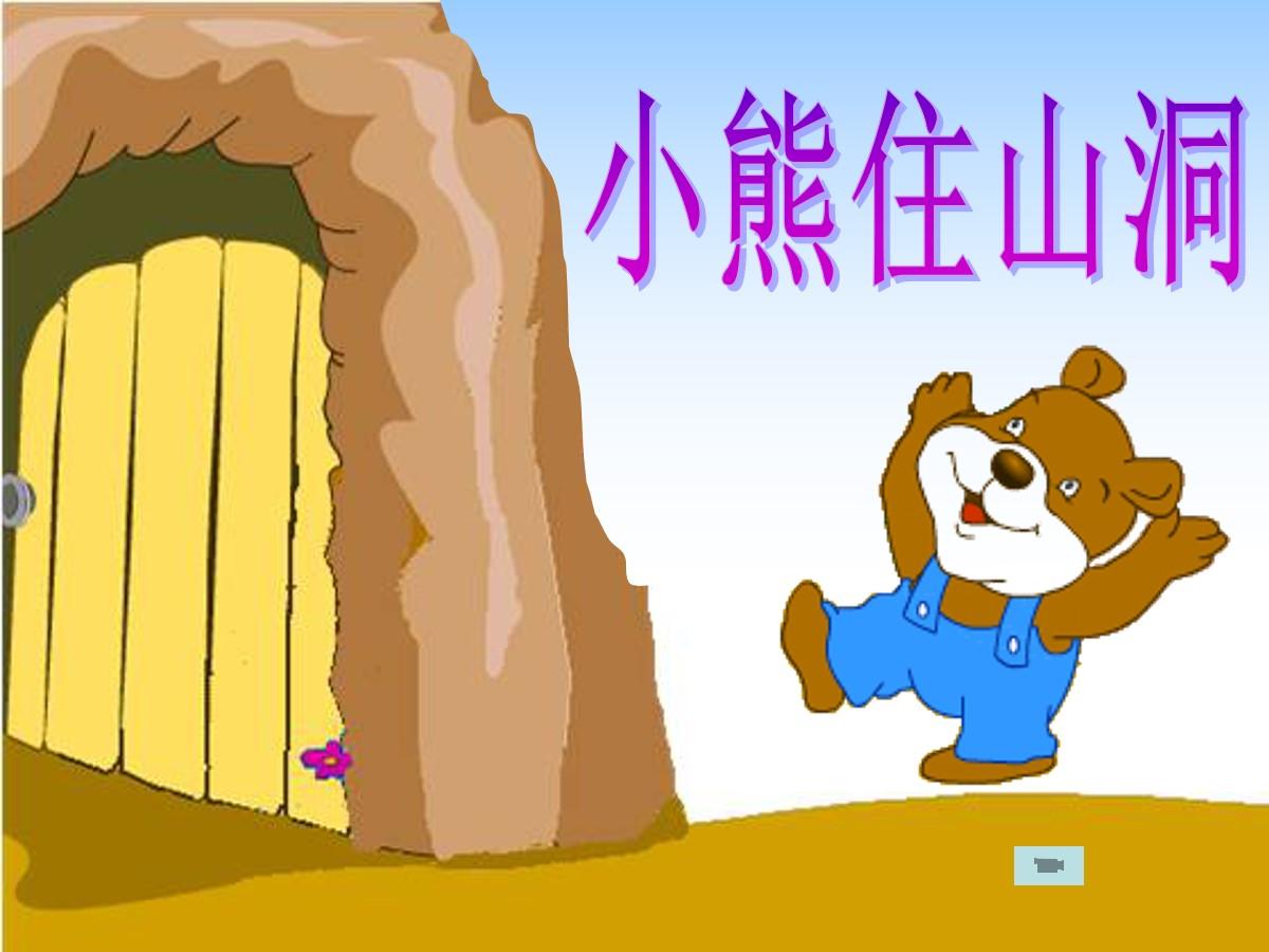 《小熊住山洞》PPT课件4