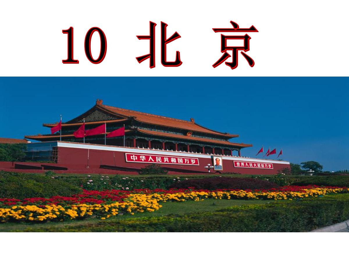 《北京》PPT课件3