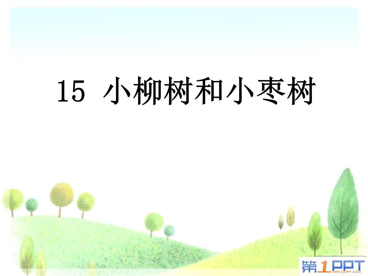 《小柳树和小枣树》PPT课件2