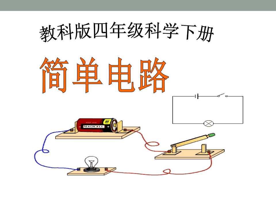 《简单电路》电PPT课件2