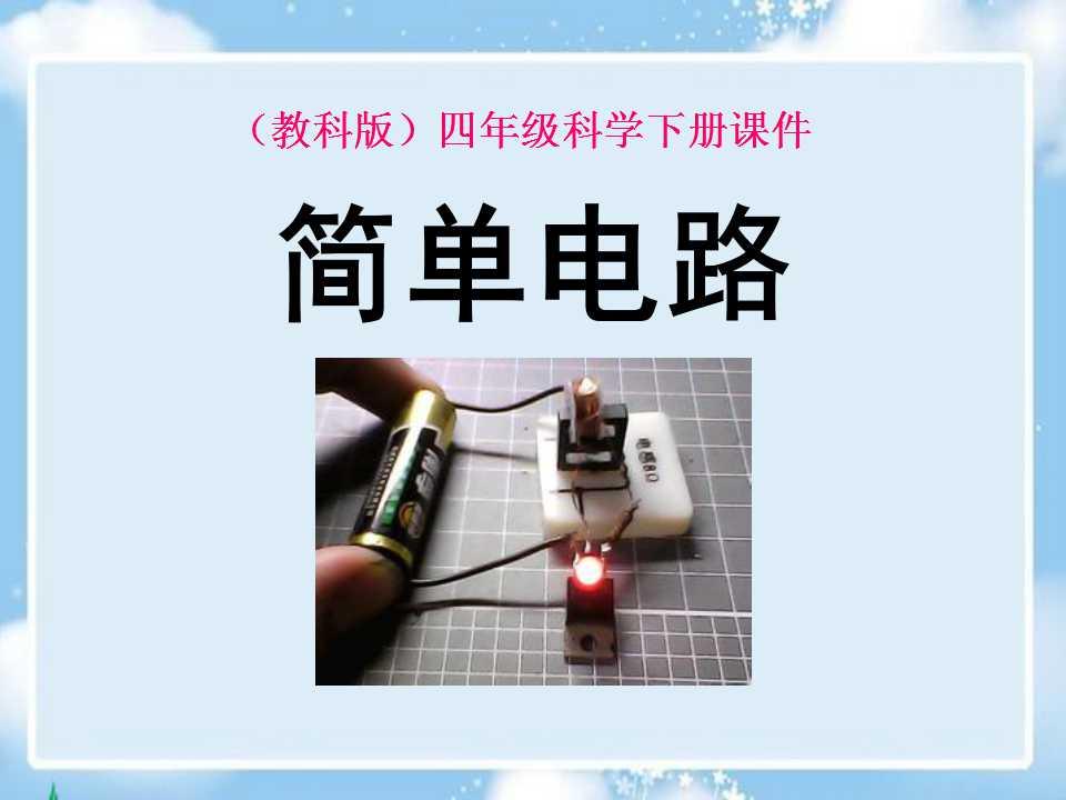 《简单电路》电PPT课件3