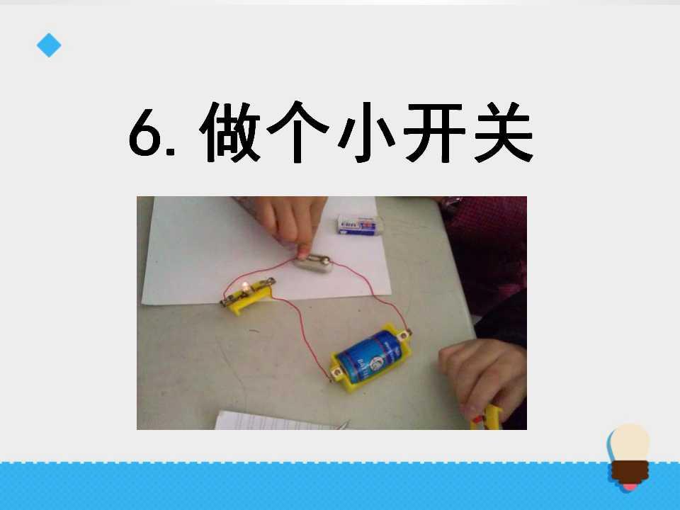 《做个小开关》电PPT课件3